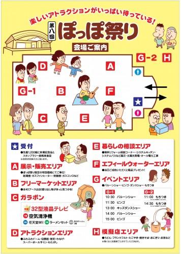 ぽっぽ祭り滋賀(裏)