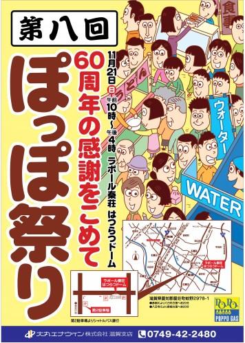 ぽっぽ祭り滋賀