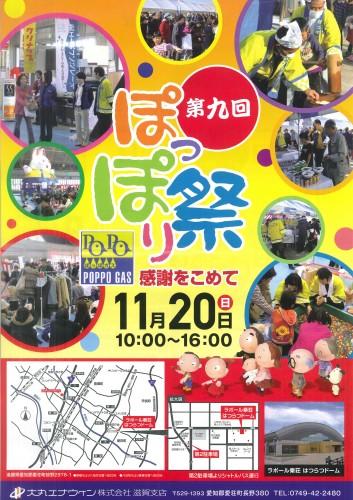 ぽっぽ祭り-1