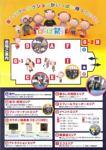 ぽっぽ祭り-11