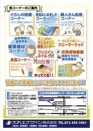 大阪ぽっぽ祭り2-1