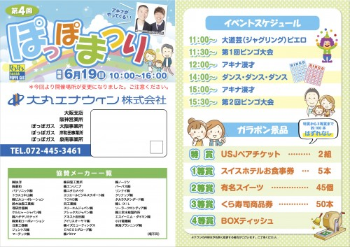 大阪ぽっぽ祭り1-1